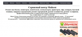 Сайт сервисному центру citymay.ru
