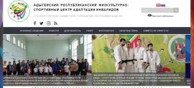 Сайт ФИЗКУЛЬТУРНО-СПОРТИВНЫЙ ЦЕНТР АДАПТАЦИИ ИНВАЛИДОВ